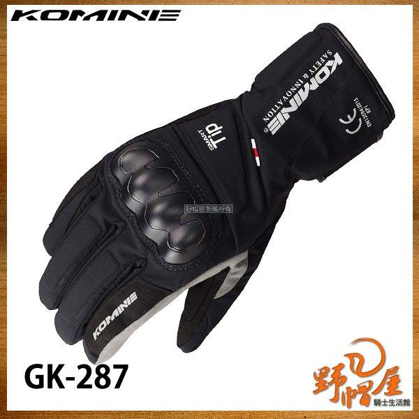 三重《野帽屋》日本 KOMINE GK-827 冬季 防摔 長手套 CE認證 防水 保暖 可觸控。黑