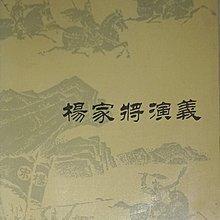 [賞書房] 懷舊@1988年@ 中國古典文學小說《楊家將演義》