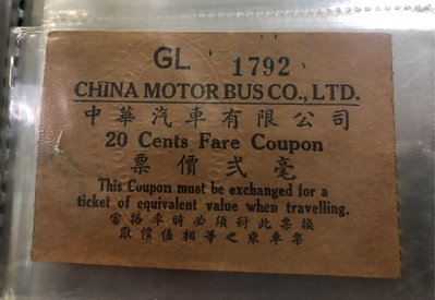 中華巴士汽車公司換票證