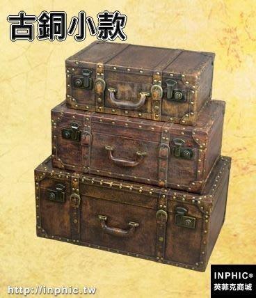 INPHIC-76cm奢華復古皮箱英倫手拎箱創意茶几箱子老式皮箱婚紗酒吧道具箱-古銅小款_S2787C