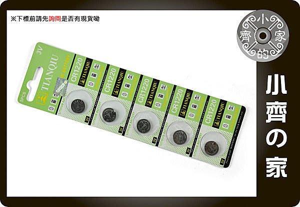 小齊的家 天球CR1220體重計/遙控器/電子錶/手錶/遙控器/鐵捲門/防盜 3V鋰電池 鈕扣電池