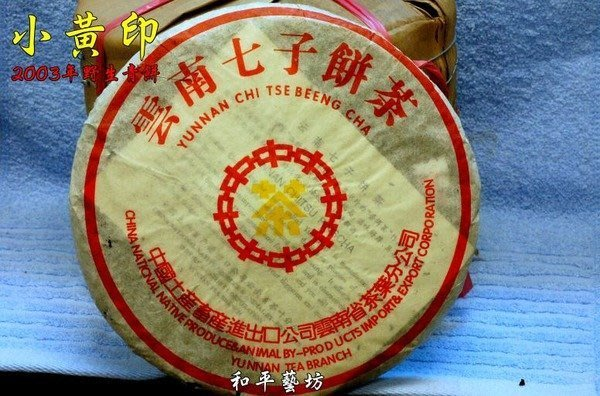 2003年小黃印普洱茶(野生青餅)~未入倉珍品3600元現在開始分享