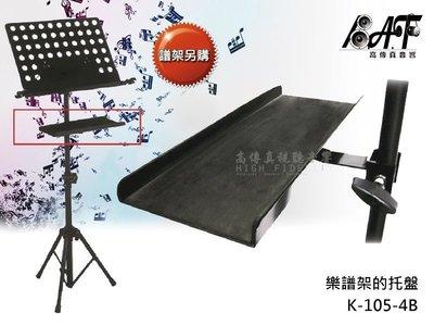高傳真音響【 K-105-4B 托盤】譜架配件-輕巧.耐用.舞台演出.表演.展示.樂譜架