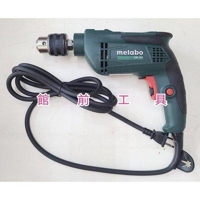 【☆館前工具☆】美達寶 Metabo-手提式4分震動電鑽 可調速 SBE650