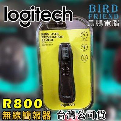 【鳥鵬電腦】logitech 羅技 R800 專業簡報器 範圍可達30公尺 LCD螢幕 綠光雷射 攜帶袋 台灣公司貨