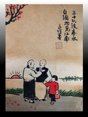 【 金王記拍寶網 】S1286  中國近代美術教育家 豐子愷 款 手繪書畫 手稿一張 罕見稀少~