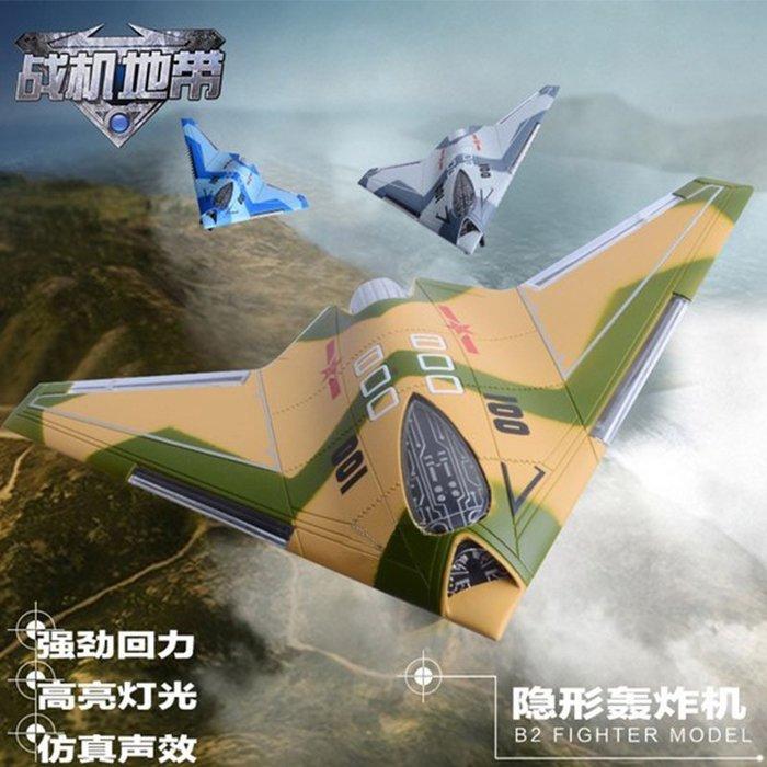 ╭。BoBo媽咪。╮彩珀 模型 B-2 幽靈戰略轟炸機 隱形轟炸機 戰鬥機 飛機 聲光回力-現貨灰