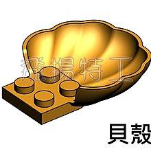 【飛揚特工】小顆粒 積木散件 SRE817 海扇 貝殼 海底 配件 零件 散件 物品 第三方(非LEGO,可與樂高相容)