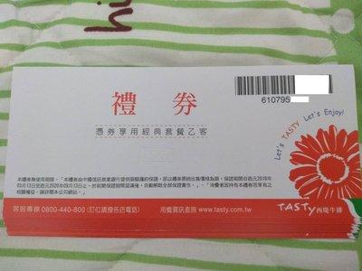 面交550元 (王品集團) 西堤牛排套餐乙客