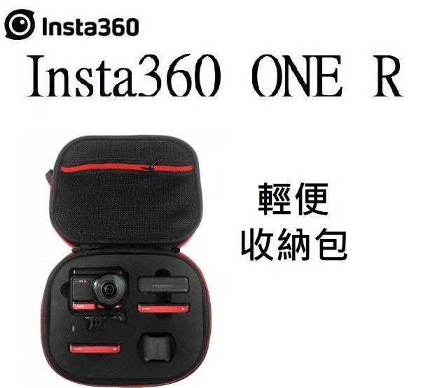 ((名揚數位))【現貨】INTSA360 ONE R 輕便收納包 抗震減壓內裡 吸震性能強