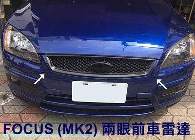 大高雄阿勇的店 FOCUS MK2 MK2.5 兩眼 2眼 前偵測崁入式前車前置警示雷達 實車專業技師安裝 另有倒車雷達