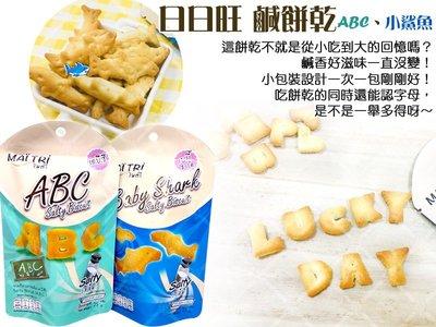 ☆菓子小舖☆泰國進口~日日旺《鹹餅乾》ABC、小鯊魚