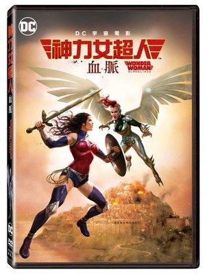 (全新未拆封)DC 神力女超人:血脈 Wonder Woman:Bloodlines DVD(得利公司貨)
