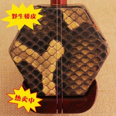 【民族乐器】二胡 非洲小葉紫檀演奏級二胡 玉強民族樂器 H4524D