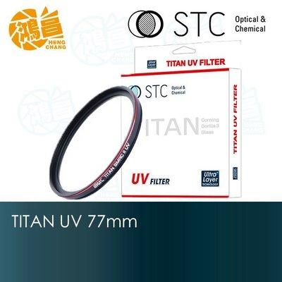 【鴻昌】STC TITAN UV 特級強化耐衝擊保護鏡 77mm 雙面多層鍍膜 防潑水一年保固