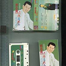 蔡小虎    春夏秋冬 歌林唱片二手錄音帶(+歌詞)  1993年