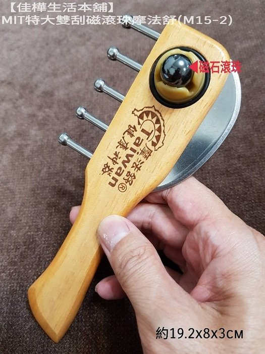 【佳樺生活本舖】MIT特大雙刮磁滾珠摩法舒批發客製刻字M15-2磁能按摩器刮痧梳多功能磁石按摩梳刮痧板刮痧器推拿指壓器