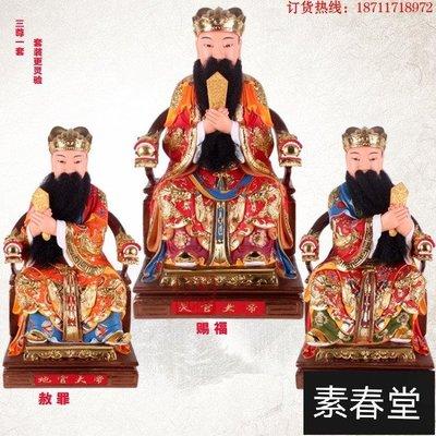 【素春堂】三官大帝 三官帝君 三元大帝 天官地官水官敦煌K金道教神像擺件SCT3524