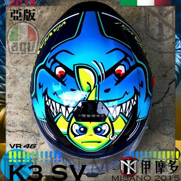 伊摩多※亞版 AGV K-3 SV  鯊魚 內墨片 全罩安全帽 MISANO 2015 送頭套及帽袋 ROSSI
