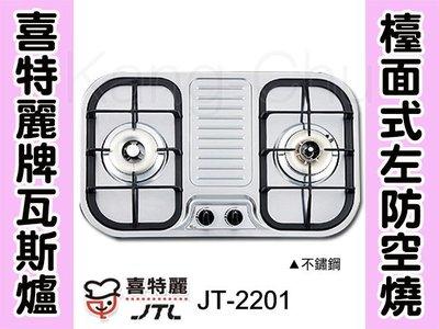 【康廚網】喜特麗-JT-2201☆兩口防空燒不鏽鋼瓦斯爐☆大型鑄鐵爐架☆宅配送安裝☆