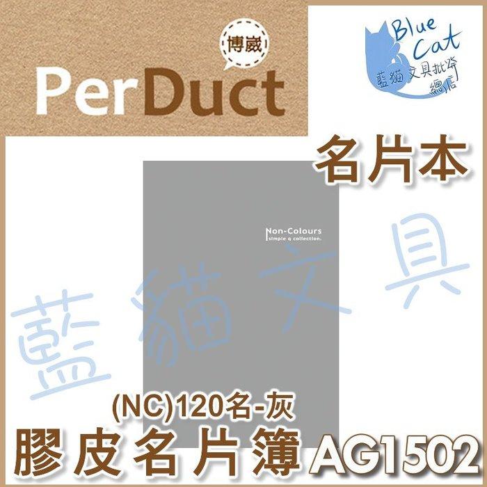 【※缺貨勿下單※】名片冊/分類【BC52483】〈AG1502〉NC120名膠皮名片簿-灰/本《博崴》【藍貓文具】