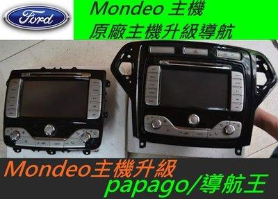 福特 Mondeo 音響 原車主機升級導航 Mondeo 導航盒 Mondeo主機 升級papago10 解碼器
