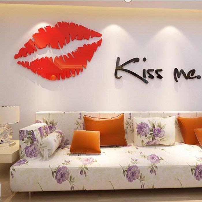 kiss水晶壓克力立體牆貼貼紙臥室溫馨電視背景沙發牆婚房床頭裝飾