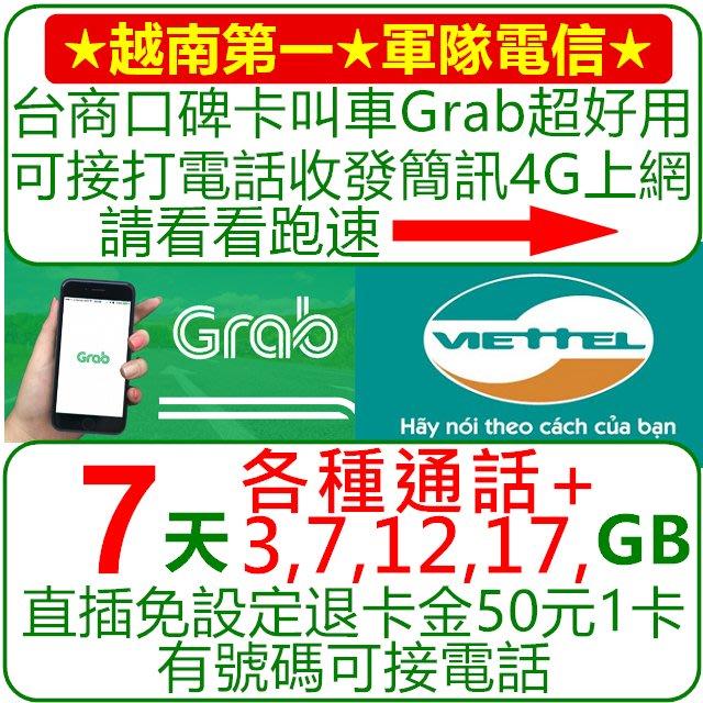 越南 Sim卡 上網卡 ✔免運✔現貨  【電話卡07天.G餐.總量20GB+網外20分鐘+網內每通前10分鐘免費】 越南