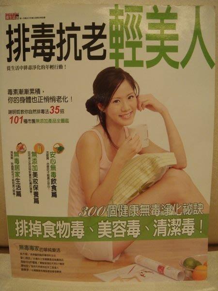 破盤清倉大降價!全新美容瘦身叢書 - 【排毒抗老輕美人】低價起標無底價!免運費!