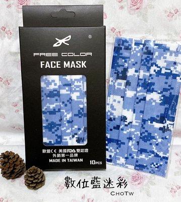 「加購區」 菲凱樂 10片精裝盒防護口罩