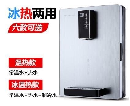 管線機壁掛式冷熱型速熱無膽直飲機制冷制熱開水機即熱飲水機igo