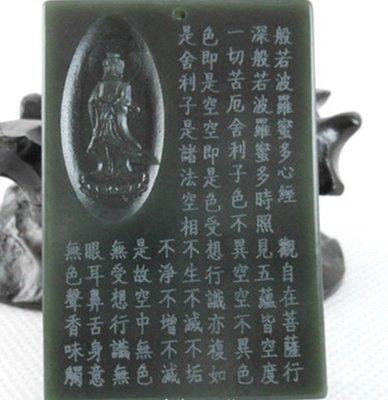 廠價直銷新疆和田玉青玉觀音牌子雕刻精湛背有經文開光保平安-zhp05