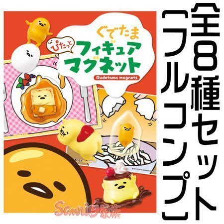 《東京家族》日本製gudetama 蛋黃哥 磁鐵 盒玩 公仔 食玩 扭蛋 轉蛋 療育 擺飾 (整組共8款)