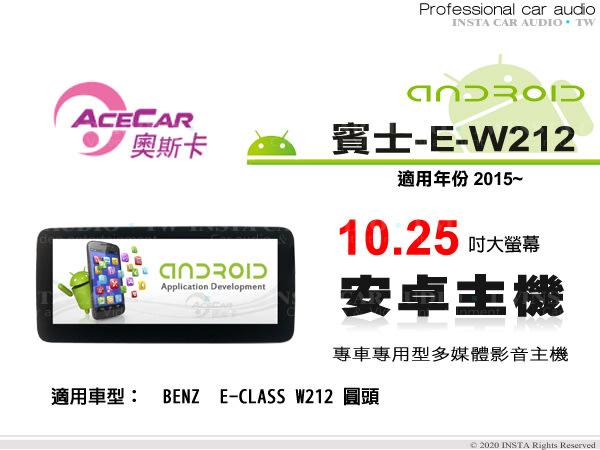 音仕達汽車音響 ACECAR 奧斯卡【BENZ E-W212】2015年~ 10.25吋 安卓多媒體主機 賓士