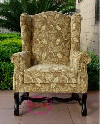 美生活館--- 全新經典美式鄉村風格 艾莉 雙翼高背單人沙發椅/主人椅/玄關椅