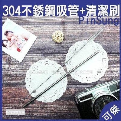 可傑 PinSung 304不銹鋼高級吸管 304材質 單入 尼龍刷 吸管 清潔刷 不銹鋼吸管 環保 附清潔刷