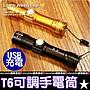 ☆樂樂購☆鐵馬星空☆【L01- 028】T6 USB充電...