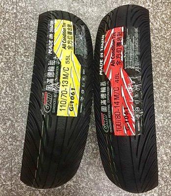 【阿齊】GMD 固滿德輪胎 G1061 G-1061 100/80-14 全方位複合胎