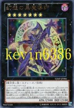 東京都-非牌組-遊戲王卡-幻想的黑魔導師(VJMP-JP086)(金亮)魔法使族 超量怪獸 現貨
