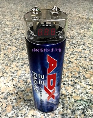 ☆楊梅高利汽車音響☆ ADX 2.2 Farad 電容(台製),特價中!