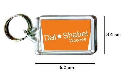 〈可來圖訂做-鑰匙圈〉DalShabet Woohee 優熙 壓克力雙面鑰匙圈 (可當吊飾)