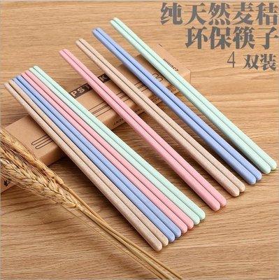 哆啦本鋪 北歐小麥秸稈餐具筷子家用8雙不發霉家庭彩色筷子套裝兒童日式筷 D655