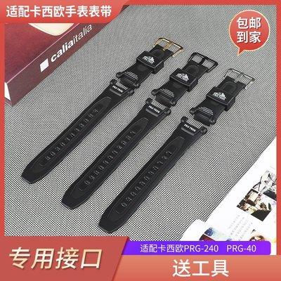 Cigade電子專營樹脂錶帶男適合卡西歐PRG-240PROTREK登山錶PRG-40針扣運動錶帶 台北市