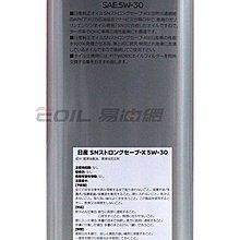 【易油網】NISSAN STRONG X 5W30 日本原裝 日產原廠 SN級5W-30
