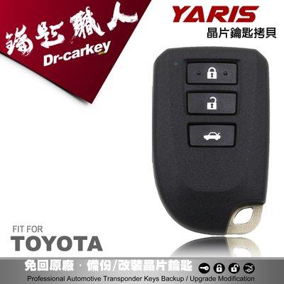 【汽車鑰匙職人】 TOYOTA 2015 New YARIS 豐田汽車 晶片鎖 智慧型免鑰匙 全新配製