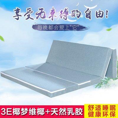 床墊 沁眠椰棕床墊榻榻米折疊墊子乳膠地鋪可折疊睡墊拆洗學生單人床墊小尺寸價格 中大號議價