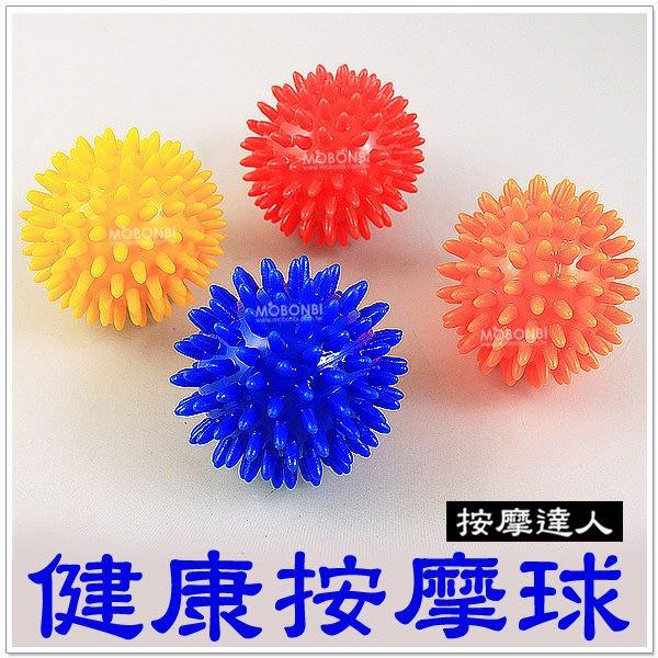 【摩邦比】台製健康按摩球(3入)兒童感統觸覺球波波球刺蝟球健身球復健球美體韻律球