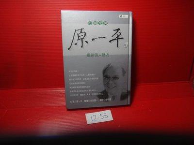 【愛悅二手書坊 12-53】行銷之神原一平 3        原一平/著      廣場文化