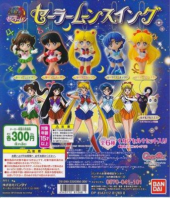 全新 Bandai Sailormoon Swing Keychain Part 1 2013 美少女戰士 扭蛋 全套6款(不散賣)