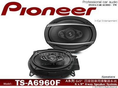 音仕達汽車音響 先鋒 PIONEER TS-A6960F 6x9吋 4音路同軸喇叭 450w 四音路車用喇叭 公司貨